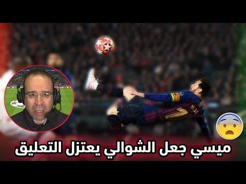 أجمل 15 هدف سجلها ليونيل ميسي بتعليق عصام الشوالي ◄ أهداف...