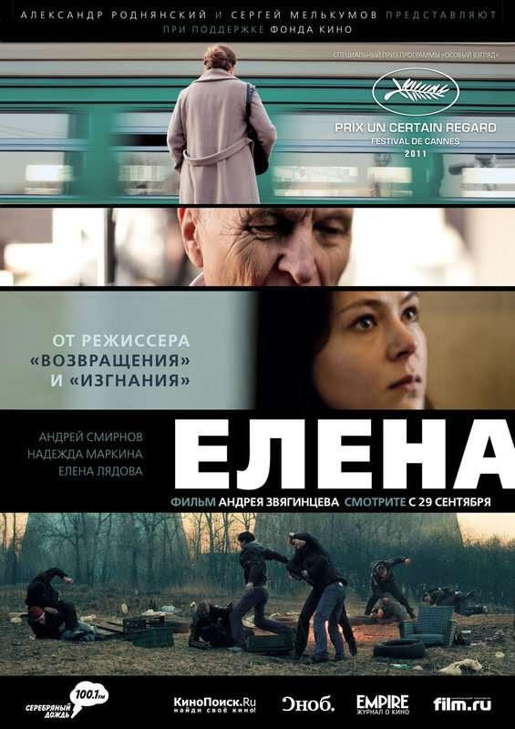 poster154 Andrei Zvyagintsev   Elena (2011)