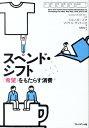 【送料無料】スペンド・シフト