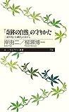 「奇跡の自然」の守りかた: 三浦半島・小網代の谷から (ちくまプリマー新書)