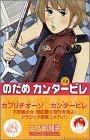 のだめカンタービレ(2) (講談社コミックスキス (382巻))