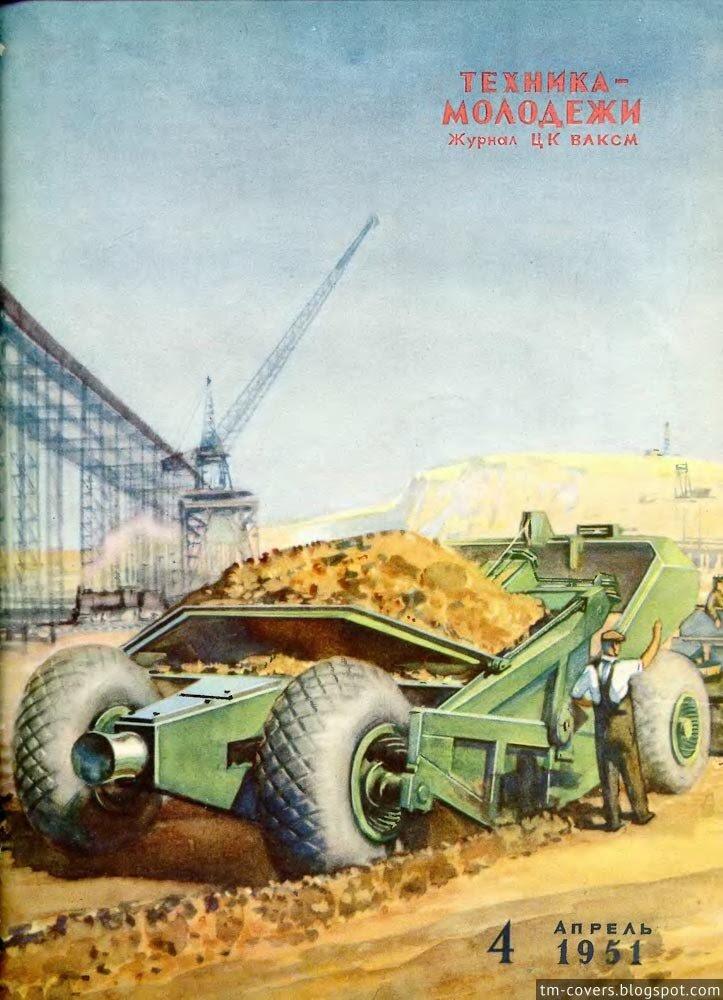 Техника — молодёжи, обложка, 1951 год №4