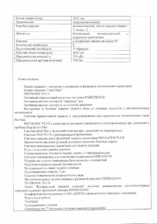 ГК-12162-page-010