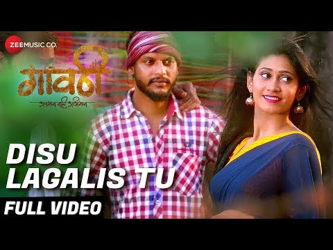 Disu Laglis Tu Gavthi Movie Song: A Heart Touching Melody