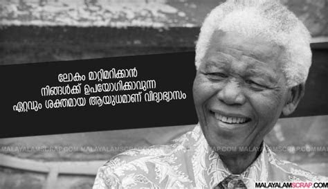 Famous Malayalam Quotes About Education