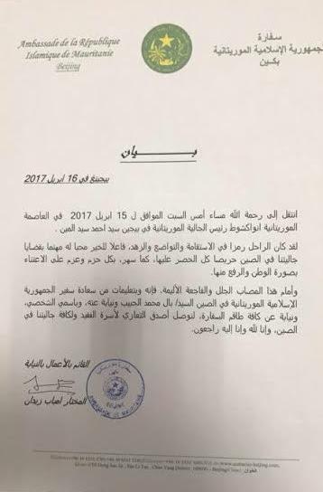 تعزية السفارة الموريتانية بالصين
