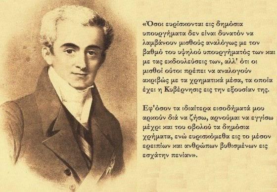 Δολοφονία Καποδίστρια σαν σήμερα 27 Σεπτεμβρίου 1831