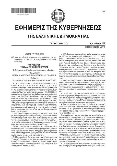 Στον νόμο 3220/2004 – ΦΕΚ 15Α/28.1.2004
