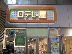 日テレ屋 - 汐留日テレタワー