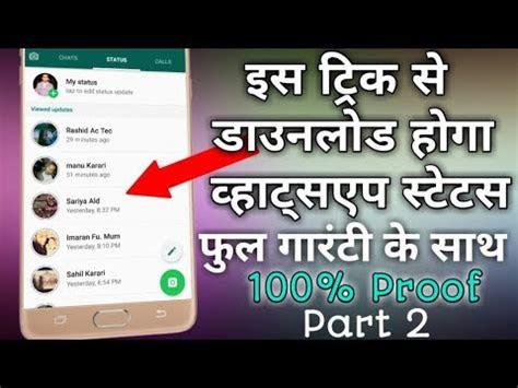 whatsapp status video photo part  wahtsapp