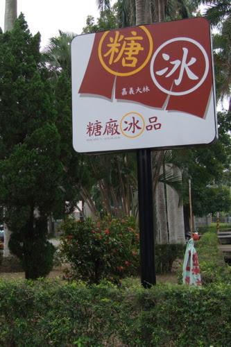嘉義大林糖廠