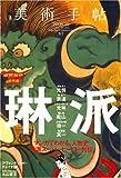 美術手帖 2008年 10月号 [雑誌]