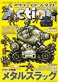 アクションゲームサイド Vol.3 (GAMESIDE BOOKS)