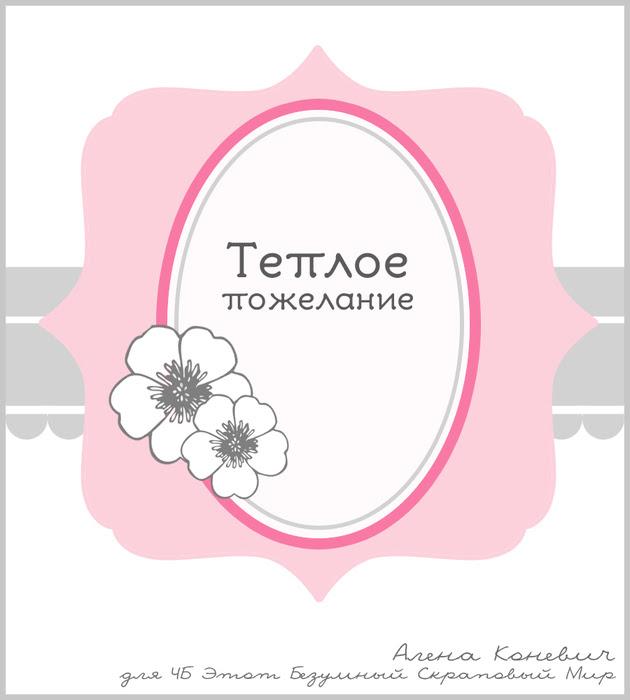 http://etot-scrap-mir.blogspot.com/2014/02/sineoka.html