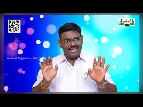 7th Tamil வாழ்வியல் கல்வி சிந்தனை களஞ்சியம்  இயல் 2 பகுதி1 Kalvi TV