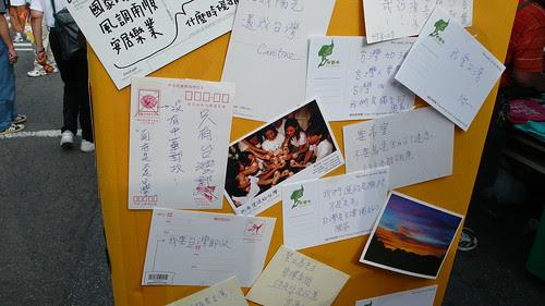 還我台灣郵政