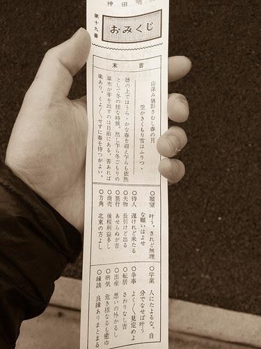 おみくじ 2014 by cinz