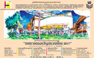 เทศกาลของขวัญประเทศไทย 2017