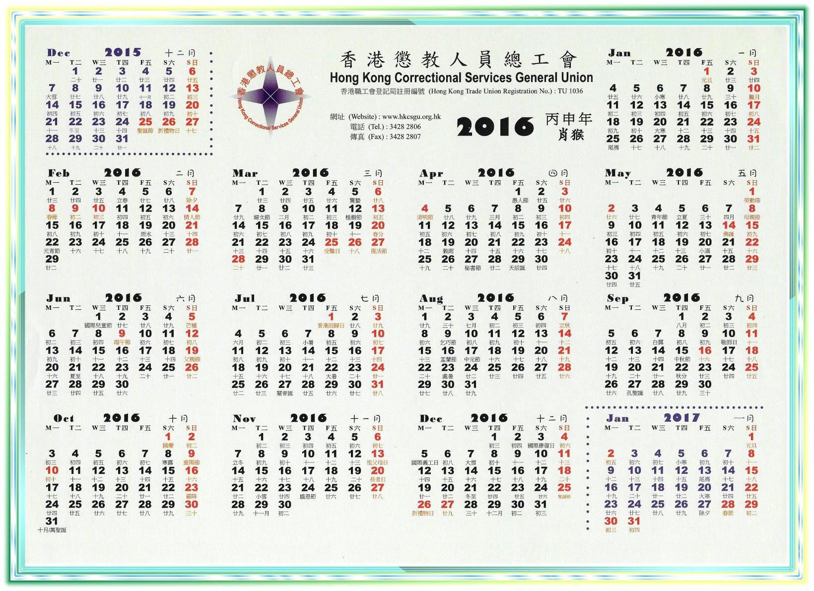 2017 Calendar Hong Kong – 2017 Calendar