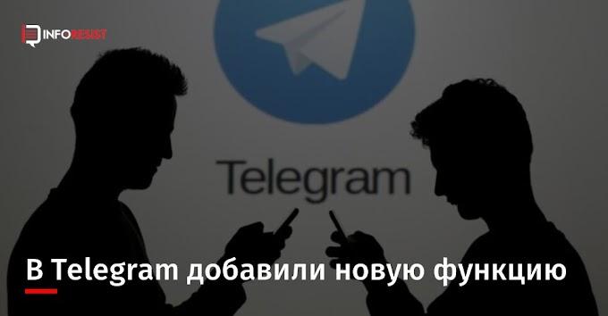 В Telegram добавили новую функцию