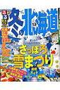 【送料無料】るるぶ冬の北海道('13)