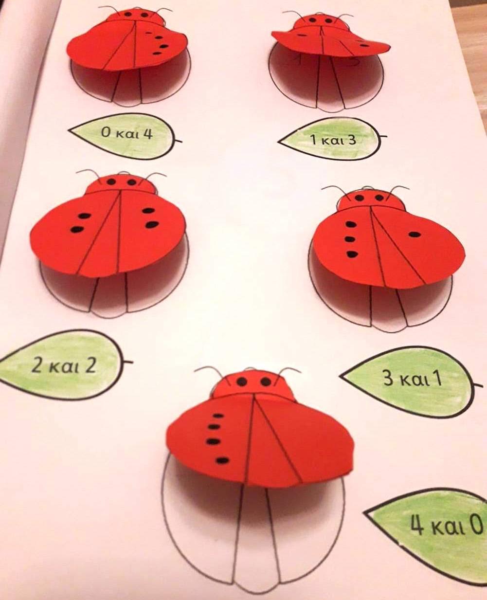 μαθηματικά α΄τάξη 16