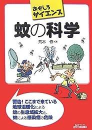 蚊の科学(おもしろサイエンス)