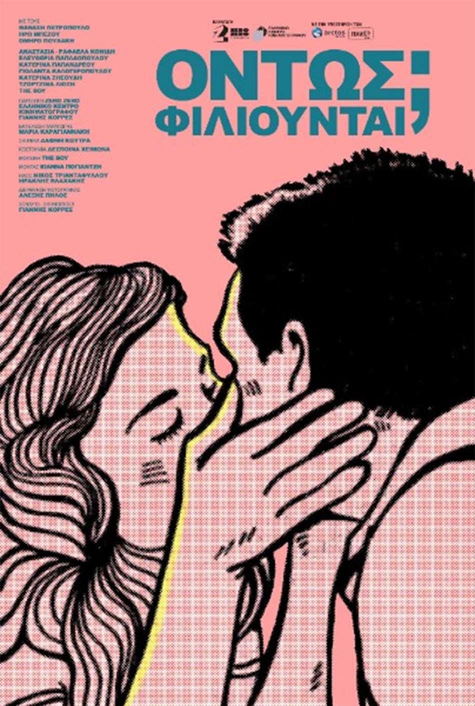 Όντως φιλιούνται; Poster Πόστερ