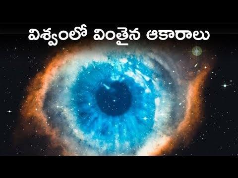 Strange Structures In The Universe | In Telugu | Dark Telugu Space