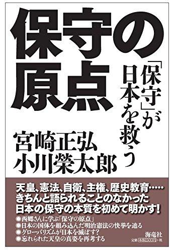 保守の原点――「保守」が日本を救う