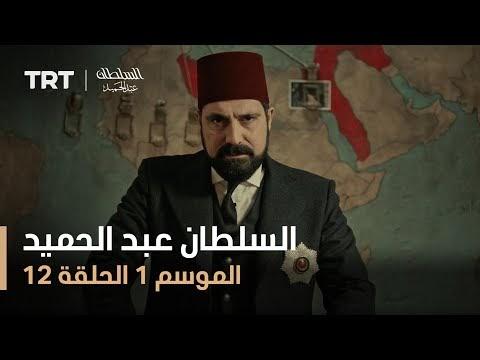 مسلسل السلطان عبد الحميد - الجزء الأول - الحلقة الثاني عشر 12