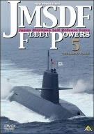 JMSDF FLEET POWERS5-THE SILENT FORCE-/海上自衛隊隊潜水艦隊 [DVD]