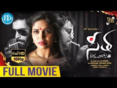 Seetha Ramuni Kosam Telugu Movie