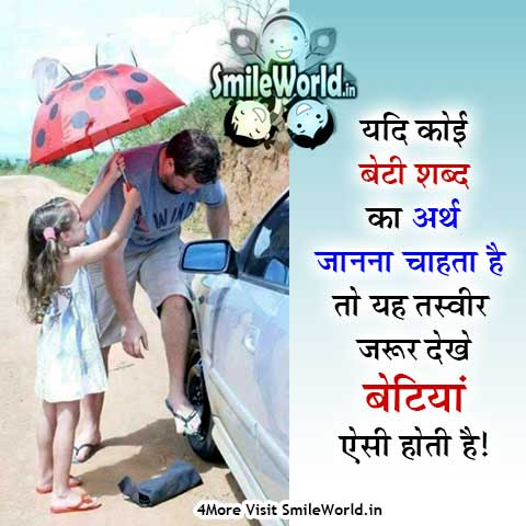 Daughter Quotes In Hindi Smileworld