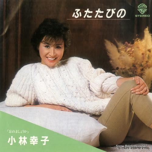 KOBAYASHI, SACHIKO futatabino