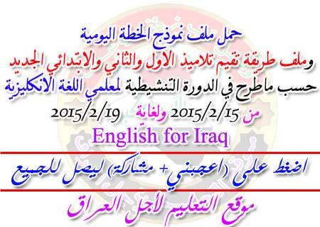 حمل ملف نموذج الخطة اليومية  وملف طريقة تقيم تلاميذ الاول والثاني والابتدائي الجديد English for Iraq