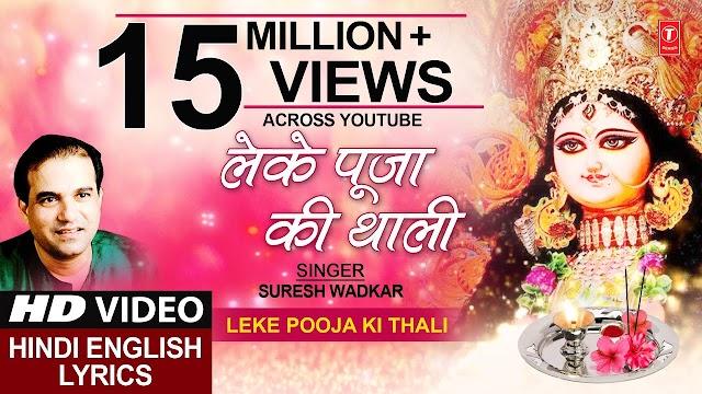 Leke Pooja Ki Thali devi bhajan pdf