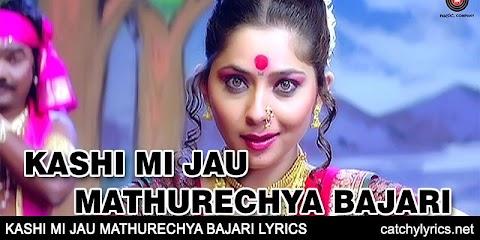 Kashi Mi Jau Mathurechya Bajari Lyrics In Marathi