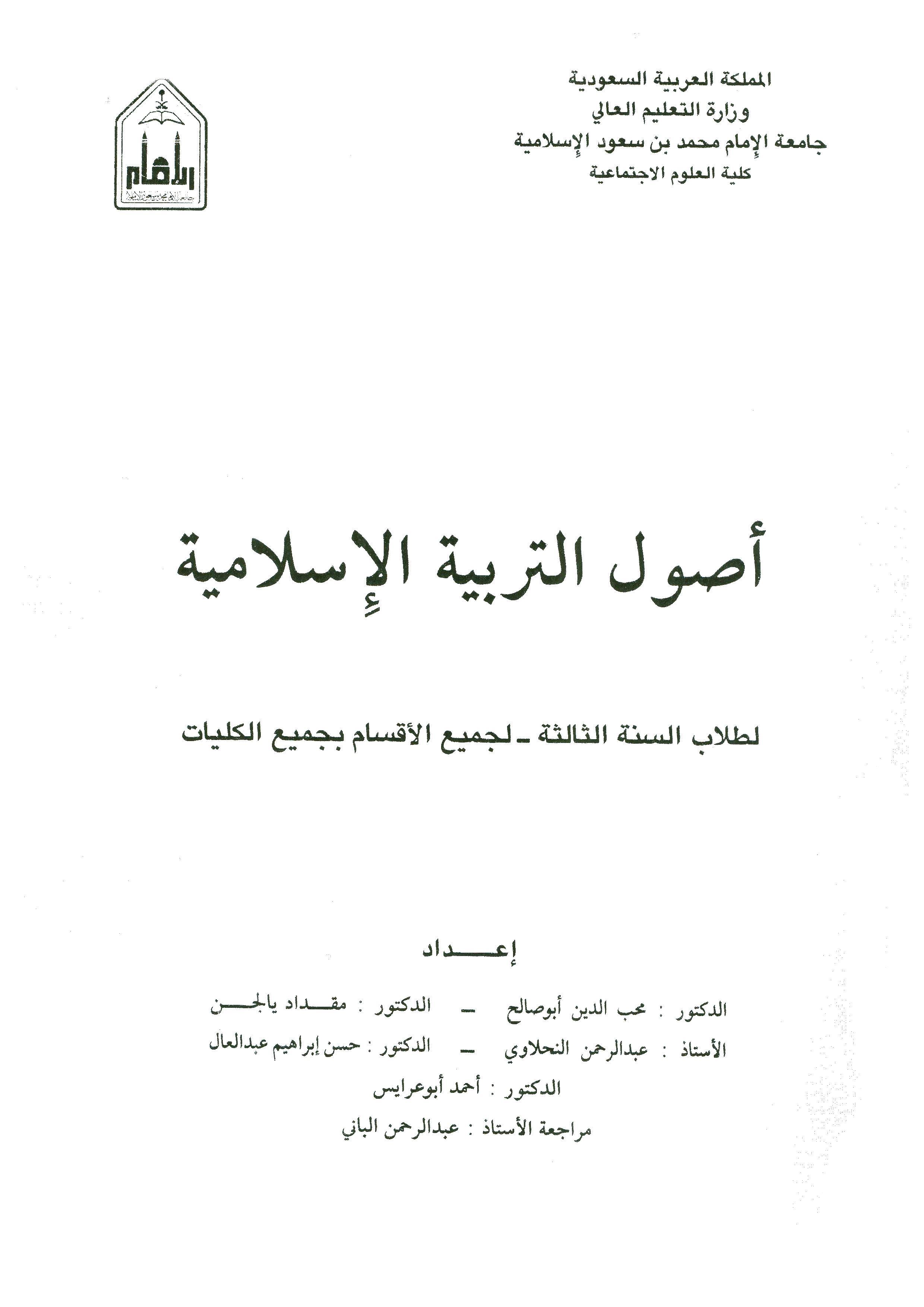 صفحة غلاف بحث جامعة الملك عبدالعزيز Bertul