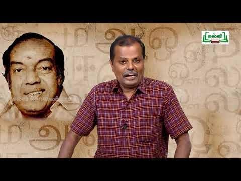 வகுப்பு 10 தமிழ் 8 அறம் தத்துவம் சிந்தனை கவிதைப்பேழை காலக்கணிதம் Kalvi TV