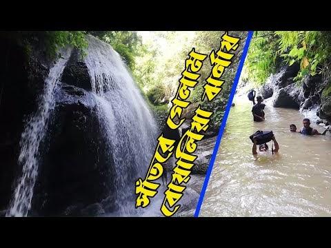বোয়ালিয়া ঝর্ণা ভ্রমণ গাইড । Travel Story of Boalia Trail   Boaliya waterfall Travel Guide   Sitakunda   Mirsharai   বোয়ালিয়া ঝর্ণা