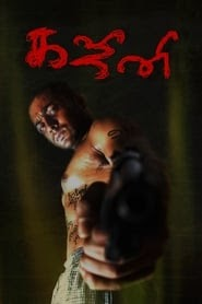 Ghajini فيلم مدبلج كامل باللغة العربية 2005