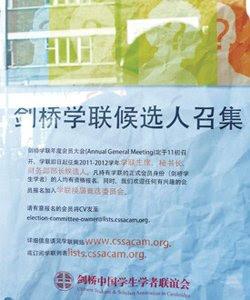剑桥中国学联因内斗被校方注销:主席未选即连任