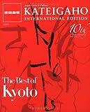 KIE2013SPRING/SUMMER vol.31 (家庭画報特選)