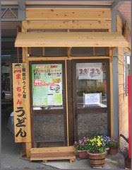 08 Maa chan udon