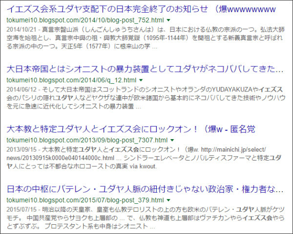 https://www.google.co.jp/#q=site:%2F%2Ftokumei10.blogspot.com+%E3%82%A4%E3%82%A8%E3%82%BA%E3%82%B9%E4%BC%9A%E3%80%80%E3%83%A6%E3%83%80%E3%83%A4&*