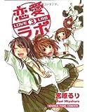 恋愛ラボ 3 (まんがタイムコミックス)