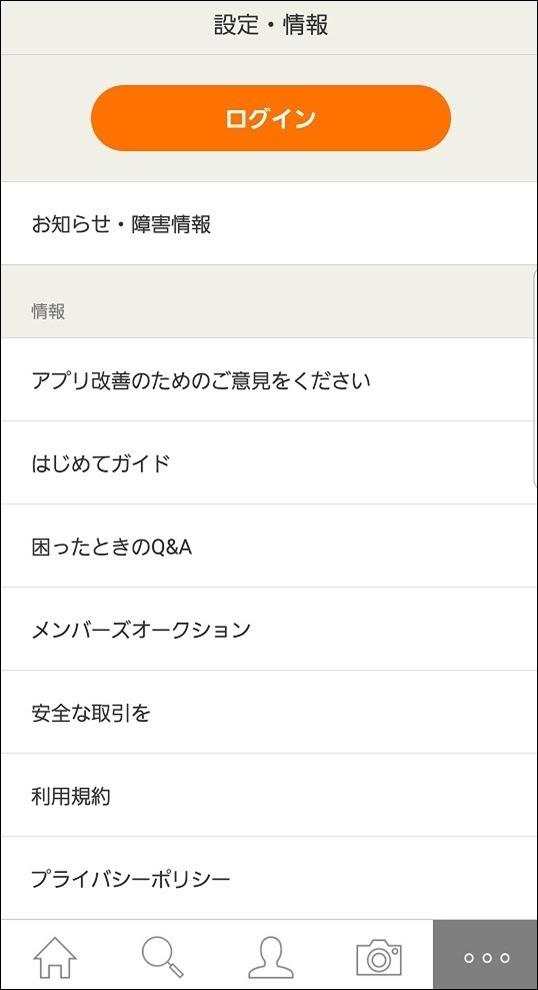 a00034_ヤフオクアプリ_10