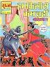 [PDF] Hum Kisi Se Kam Nahi In Hindi | हम किसी से काम नहीं बांकेलाल कॉमिक्स