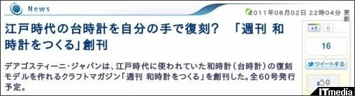 http://plusd.itmedia.co.jp/lifestyle/articles/1108/02/news107.html